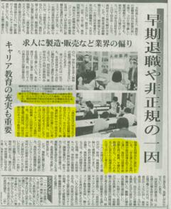 【立川】東京新聞に掲載されました!!