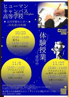 【立川】体験授業を実施します!!!