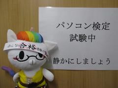 【高松】いよいよ「パワーポイント」検定本番\(*>▽<*)/