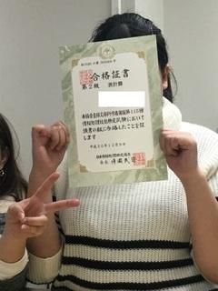 【高松】情報処理技能検定に合格しました!