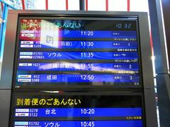 【高松】沖縄スクーリングに出発