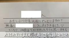 【高松】卒業生からお手紙きました!!