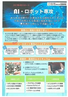 【高松】2021年度 新しい専門授業開始!!第2弾!!