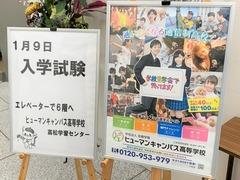 【高松】4月入学生の入試が本格スタート!!