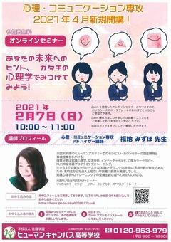 【高松】心理・コミュニケーション専攻