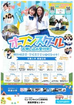 【高松】夏のオープンスクール☆彡
