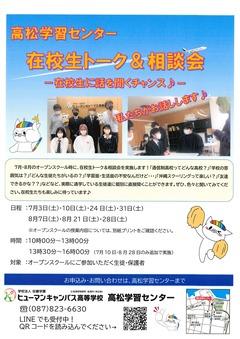 【高松】在校生トーク&相談会(^^♪