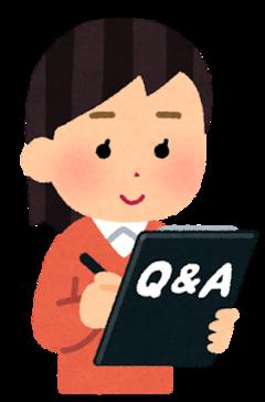 【高松】よくあるご質問にお答えします(*´ω`*)