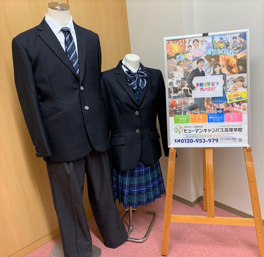 https://www.hchs.ed.jp/campus/takamatsu/images/s-%E3%83%96%E3%83%AD%E3%82%B0%E3%83%8D%E3%82%BF.jpg