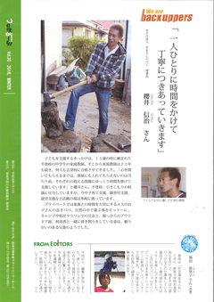 つながる~ぷに載っちゃいました。(^○^) @高崎学習センター