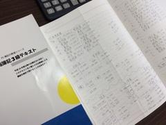 【高崎】資格取得試験に向け、猛勉強中なんです(*^^)v