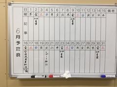 【高崎】6月・学校の様子