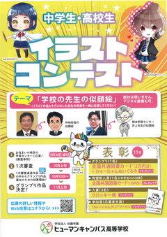 【高崎】イラストコンテスト