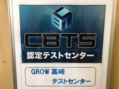 【高崎】本町教室がテストセンターに認定!