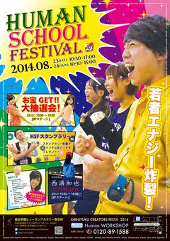 ☆ヒューマンスクールフェスティバル(学園祭)間近!☆