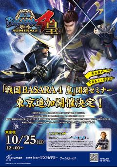 【ゲームイベント告知】 「戦国BASARA4皇」開発セミナー開催決定!