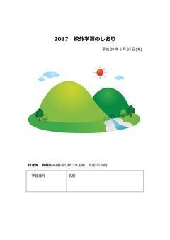 【東京】明日は高尾山に校外学習!