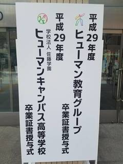 【東京】卒業式を執り行いました✿