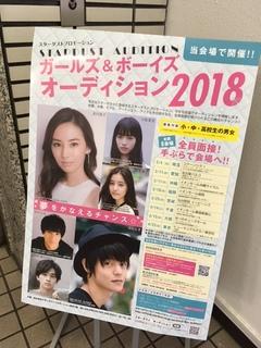 【東京】スターダストオーディションの開催会場に☆