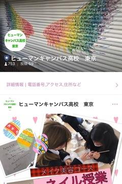 【東京】LINEで気軽に質問できます♫