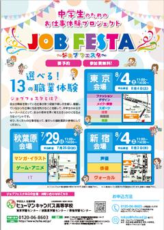 【東京】8/4(土)ジョブフェスタのお知らせ☆