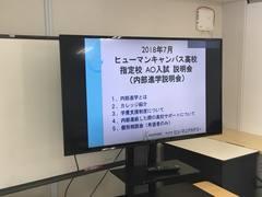 【東京】教育提携校 進学説明会が開催されました!