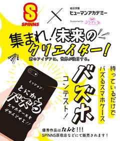 SPINNSコラボ!! 持っているだけでバズるスマホケース、「バズホ」コンテスト体験!!