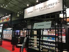 【東京】1月18日~20日はジャパンフィッシングショー2019!!