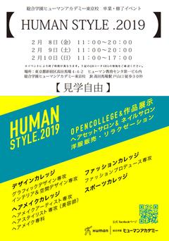 【東京】HUMAN STYLE!!~体験型学祭!!~