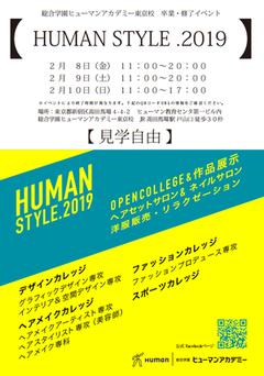 【東京】HUMAN STYLE!!~体験型学祭!!~に参加しました!