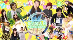 【東京】★姉妹提携校★ヒューマンアカデミーの授業見学に行ってきました!①