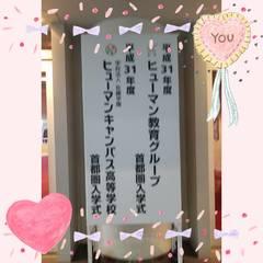 【東京】入学式が行われました✿