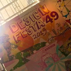 【東京】デザインフェスタに参加してきました!