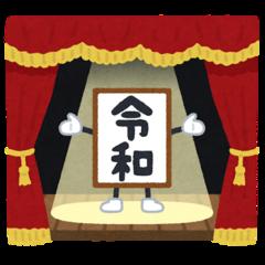 【東京】ヒューキャンも令和スタート!!