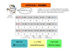 【東京】☆今月の個別相談会開催日程☆
