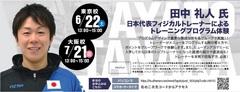 【東京】☆スポーツ体験授業開催します☆
