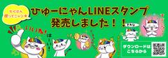 【東京】ひゅーにゃんのLINEスタンプ登場♡