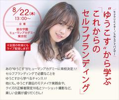 【東京】ゆうこすさん特別セミナー開催✿