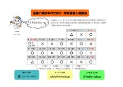 【東京】11月の個別説明会日程&イベントご案内✿
