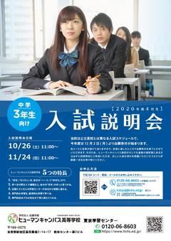 【東京】入試説明会を開催します!