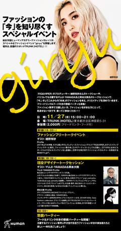 【東京】ファッションイベント「giryu」開催します♪