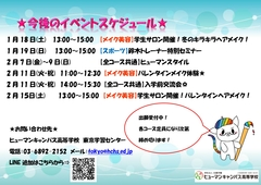 【東京】明日から年末年始休暇に入ります!