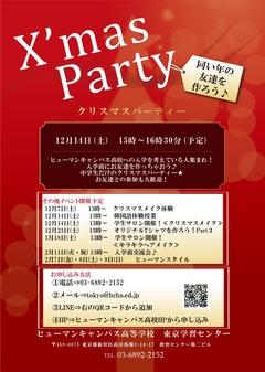 【東京】クリスマスパーティー開催します★
