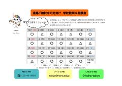 【東京】12月の個別説明会&イベントご案内✿
