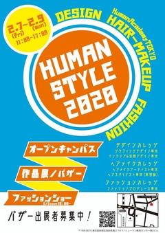【東京】ヒューマンスタイルの様子をご紹介♡