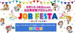 【東京】3/21(土)お仕事体験プロジェクト開催します‼