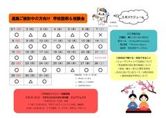 【東京】3月の相談会開催予定&イベントのご案内✿