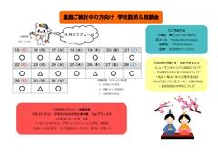 【東京】3月後半の学校説明会開催予定☆