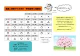 【東京】新中3生&転編入希望者向け!4月の個別説明会♪