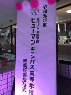 【東京】卒業式終了しました✿